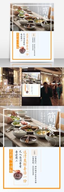 简约清新夏季促销简餐美食快餐店宣传海报