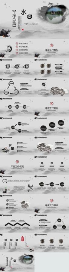 水墨中国风商务工作汇报通用PPT模板