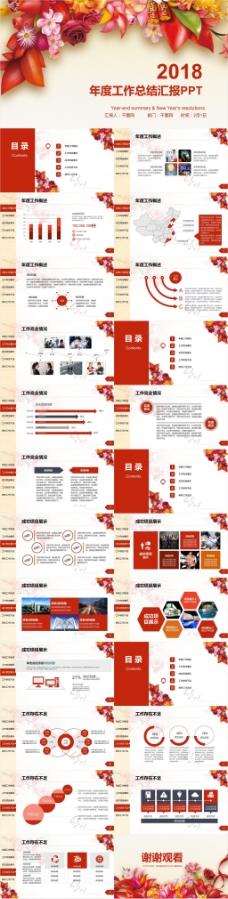 2018年终红色年会工作总结计划汇报PPT模版