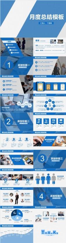 商务极简工作汇报计划总结商务通用PPT模板