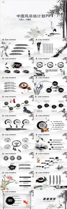 中国风水墨元素传统总结计划PPT模板