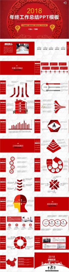 喜庆中国红年终工作总结PPT模板
