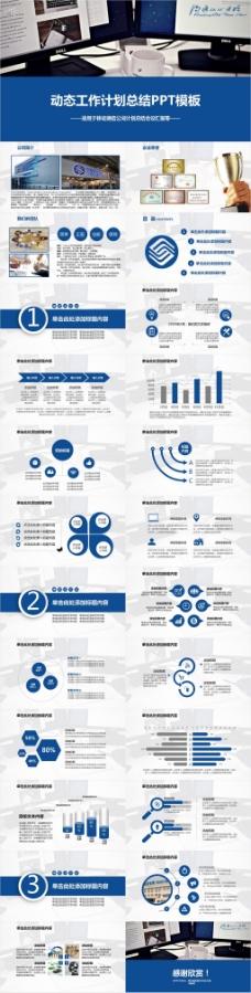 动态工作计划总结PPT模板