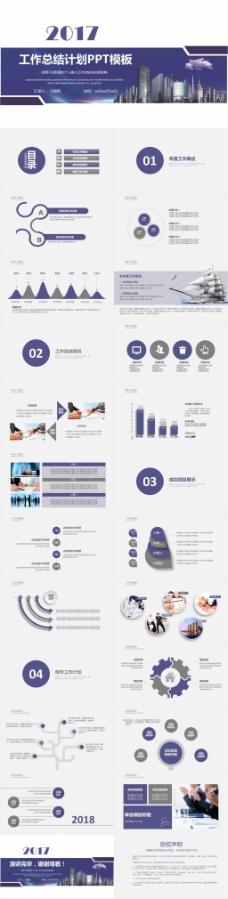2017工作年度报告工作总结计划ppt模板