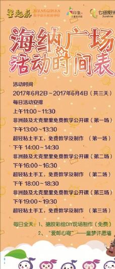 活动时间表