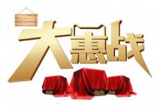 手绘大惠战字体元素