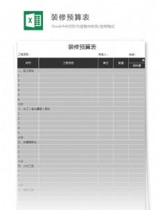 装修预算Excel模板