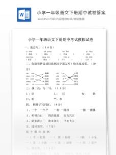 小学一年级语文下册期中试卷