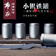 茶叶主图茶叶海报小罐茶包装武夷山武夷岩茶
