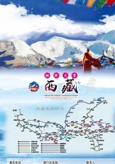 西藏宣传单