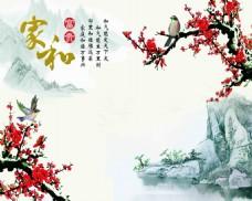 家和富贵梅花山水中国风背景墙