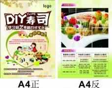 DIY寿司DM宣传单