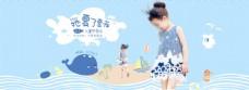淘宝夏季儿童服装海报