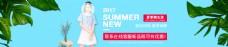 2017夏季尚新活动海报