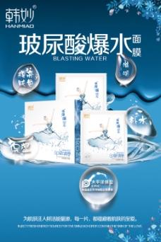 20170627爆水化妆品海报