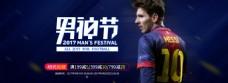 2017男神节海报banner