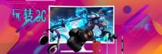 淘宝天猫海报3c数码产品