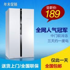 冰箱淘宝天猫促销主图