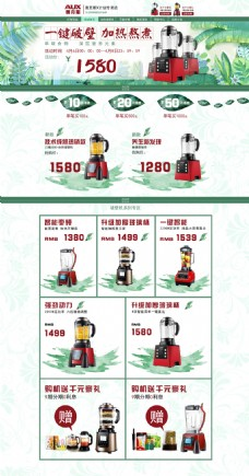 淘宝天猫海报banner模板参考破壁机榨汁机