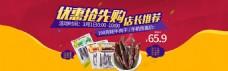 淘宝促销特产牛肉干宣传banner海报