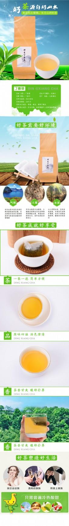 丁香茶详情页淘宝电商