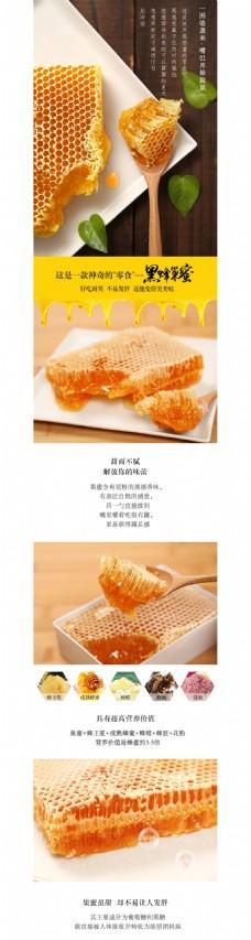 蜂蜜淘寶詳情頁