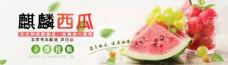 西瓜-banner淘宝电商食品美食海报