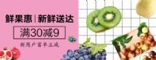 水果banner淘寶電商