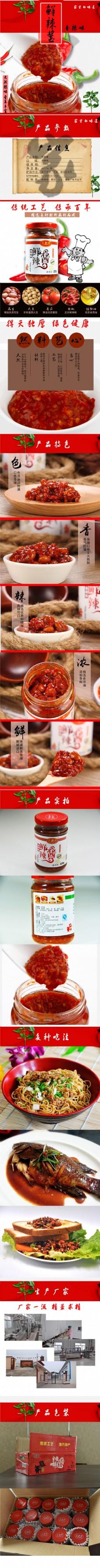 辣椒酱详情页