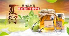 冰糖柠檬 淘宝首页海报 banne