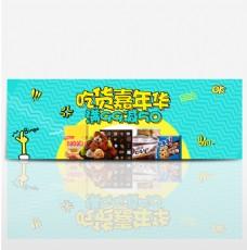 电商淘宝夏季休闲食品零食海报banner