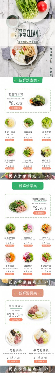 水果蔬菜净菜海报详情页