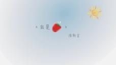 《我是草莓》-库斯金