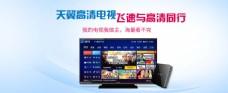 IPTV电信高清电视