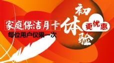 微信回复广告banner