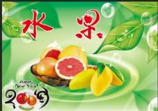 水果 海报 绿色广告