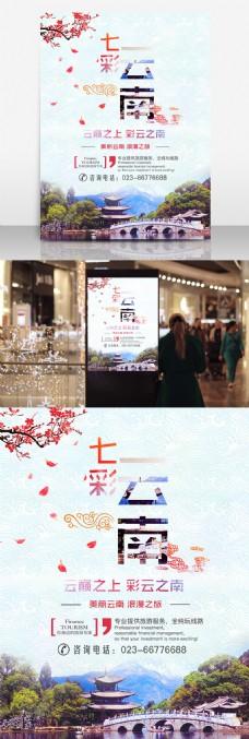 七彩云南旅游旅行海报