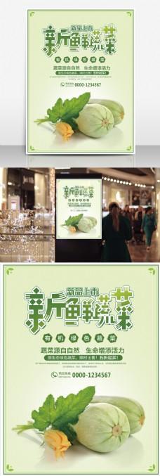 创意蔬菜促销海报设计