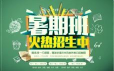 暑期班火热招生中海报
