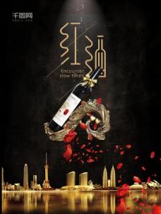 红酒海报经典红酒金色时尚高档红酒带花瓣的宣传海报
