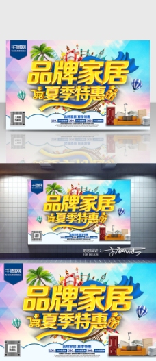 品牌家居海报 C4D精品渲染促销模板