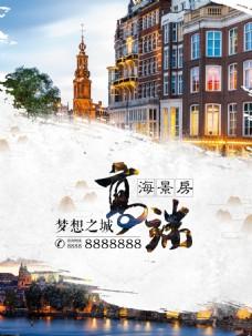 房地产海报高端房地产水墨风海报宣传美景