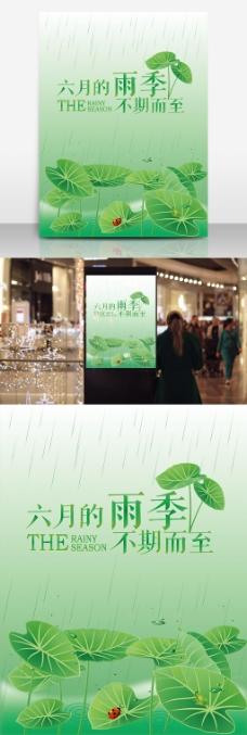绿色唯美小清新海报雨天雨季