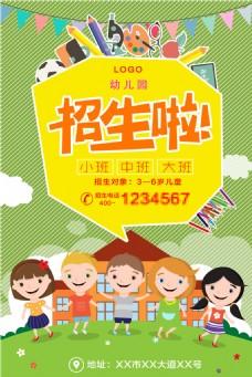 卡通儿童幼儿园招生海报