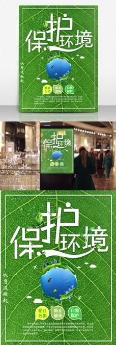 绿色地球保护环境公益海报