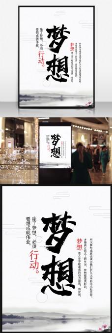 中国水墨风黑白梦想励志企业文化宣传展示海报