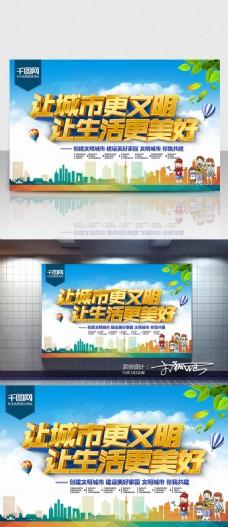文明城市海报 C4D精品渲染艺术字主题