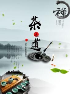 茶之道中国风海报