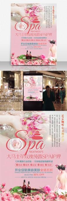 粉色玫瑰精油美容护理海报