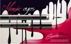 创意眼线笔化妆品海报广告